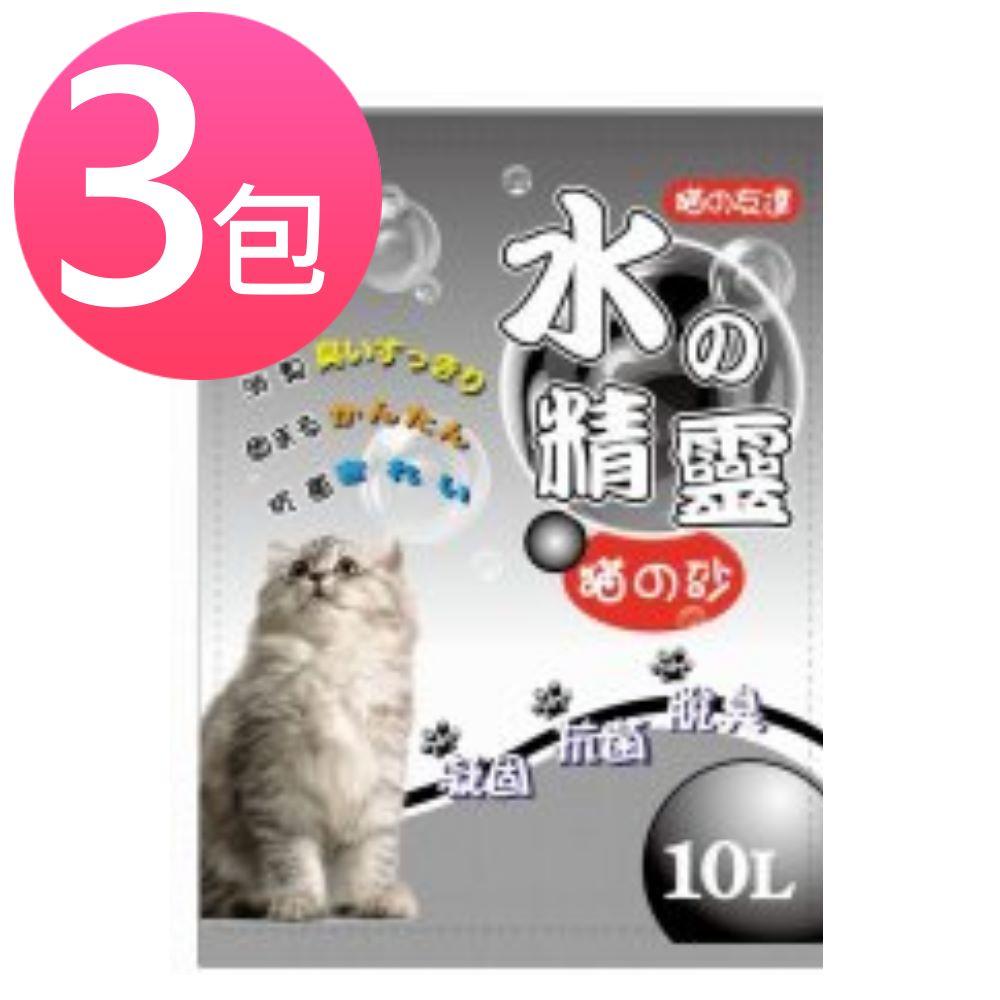 水精靈 高效能活性碳貓砂超細小球砂無味 10L (三包組)