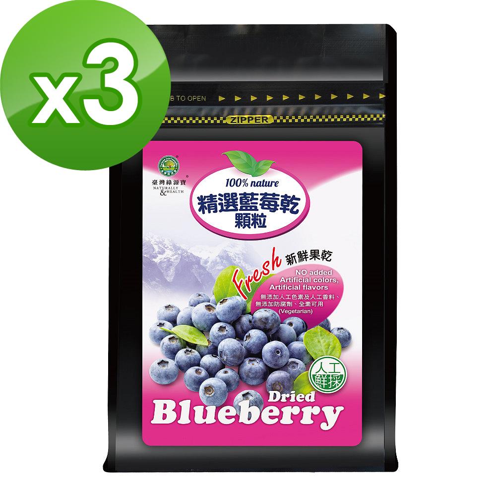 台灣綠源寶 天然野生藍苺乾(120g/包)x3包組