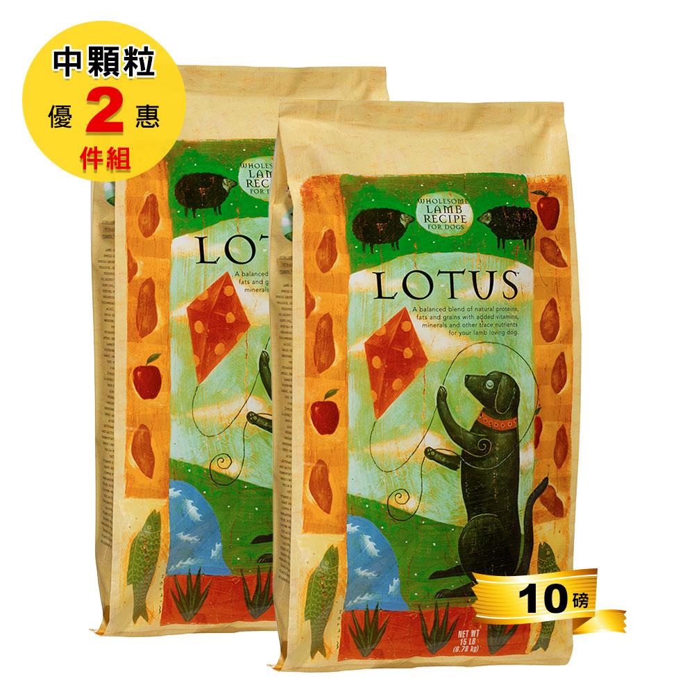 LOTUS樂特斯 紐西蘭無穀鮮羊佐火雞肝-中顆粒-10磅兩件優惠組