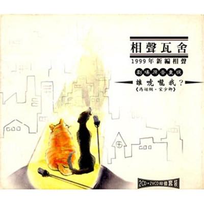 相聲瓦舍-誰唬嚨我?(2CD+2VCD)