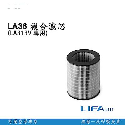 LIFAair LA36 複合濾芯