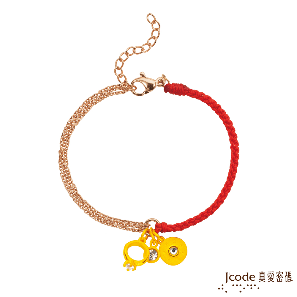 J'code真愛密碼金飾 小承諾黃金/玫瑰鋼編織手鍊