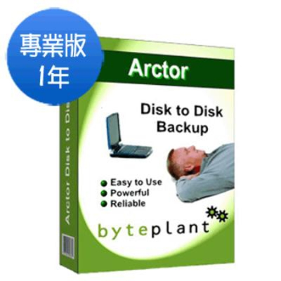 Arctor檔案備份 專業版 (下載版)