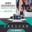 LG材質螢幕防窺片 LG22.0W (16:10)  474*297mm