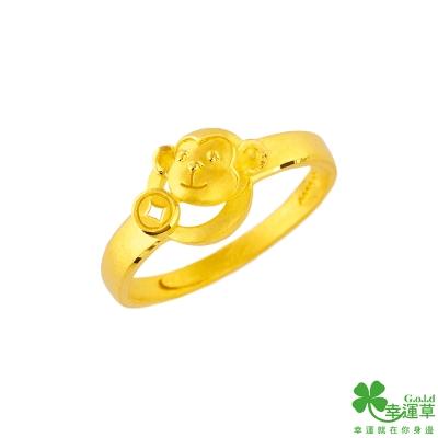幸運草 猴賺錢黃金戒指