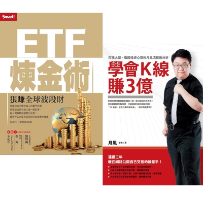學會K線賺3億+ETF煉金術(2書)