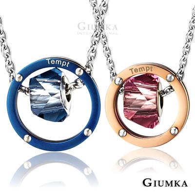 GIUMKA白鋼水晶情侶對鏈非你莫屬一對價格