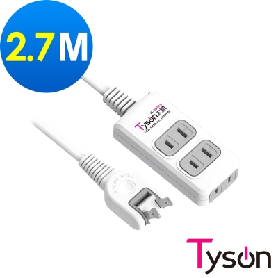 Tyson太順電業 TS-203AS 2孔2+1座延長線(轉向插頭)-2.7米
