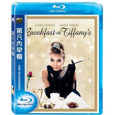 第凡內早餐-Breakfast-at-Tiffanys-藍光-BD