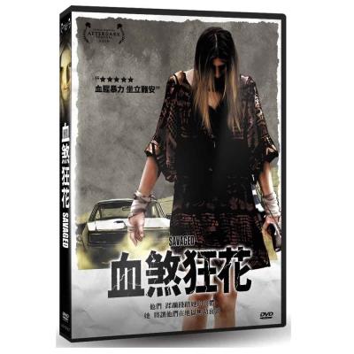 血煞狂花-DVD