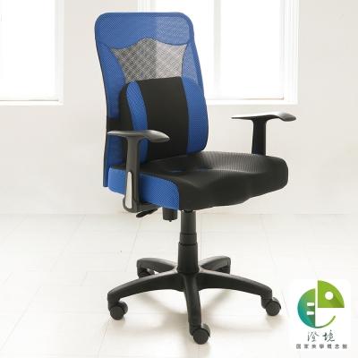 澄境 豪華舒適工學電腦辦公椅