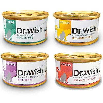 聖萊西Seeds Dr.Wish 愛貓調整配方營養食 85g 48罐組