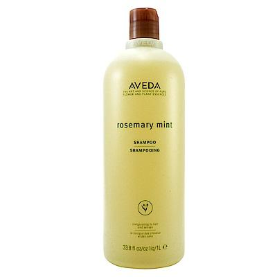 AVEDA 迷迭薄荷洗髮精1000ml+專櫃體驗試用包*1