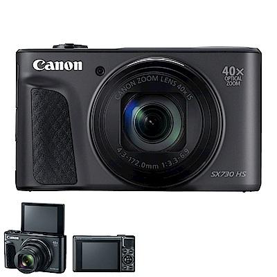 CANON PowerShot SX730 HS 高倍變焦薄型類單眼*(中文平輸)