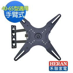 HERAN禾聯 40~65吋 液晶電視 手臂式 壁掛架 WM-C6