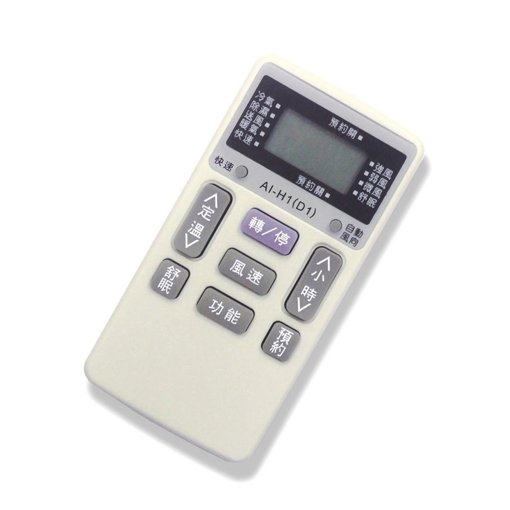 北極熊冷氣搖控器系【日立專用冷氣遙控器】