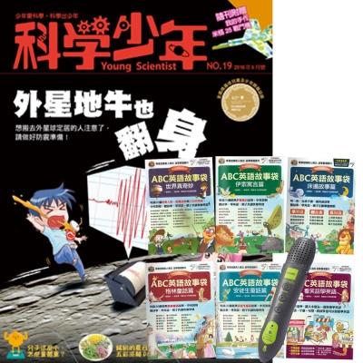 科學少年 (1年12期) 贈 ABC英語故事袋 (全6書) + LivePen智慧點讀筆