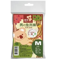 喜多 免洗褲5天4夜(男士型)4入-M