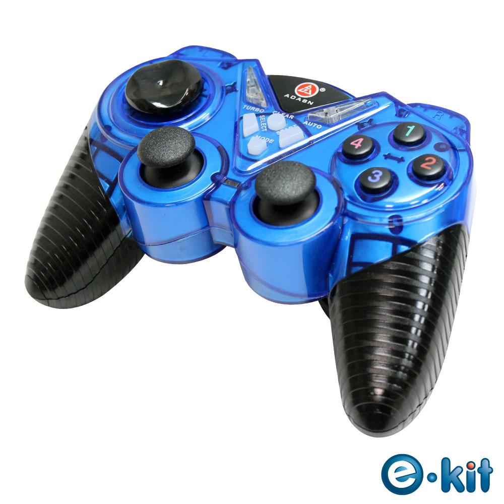 逸奇e-Kit 《USB寶藍 雙震動搖桿》UPG-900 電腦搖桿 遊戲搖桿