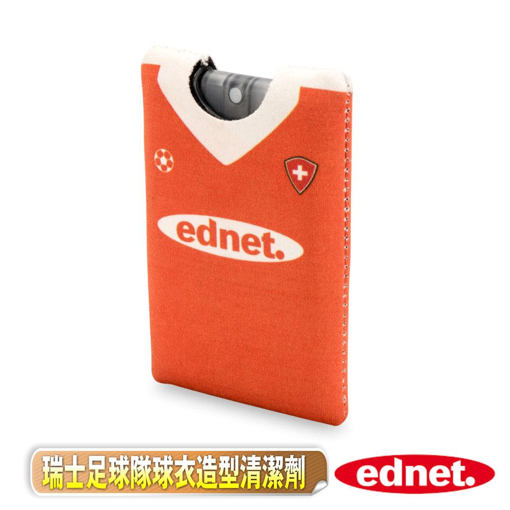 曜兆EDNET 歐洲足球隊球衣造型螢幕清潔劑-瑞士(橘)