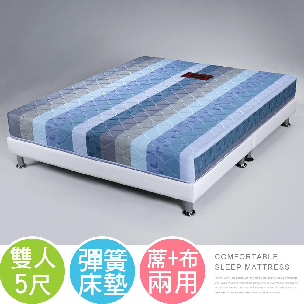 Homelike 艾莎印花彈簧床墊-雙人5尺