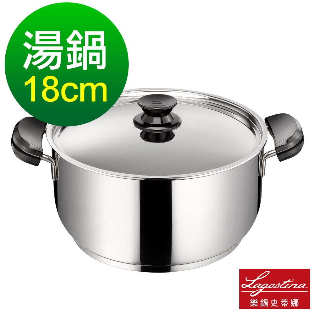 Lagostina樂鍋史蒂娜 Classico 18公分不鏽鋼雙耳湯鍋(加蓋)