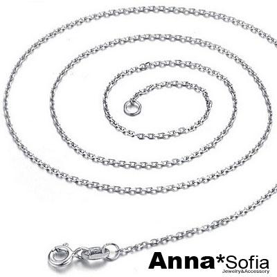 AnnaSofia 實搭單鍊 義大利925純銀鍊項鍊(16吋小O型鍊)