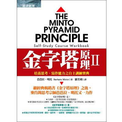 金字塔原理Ⅱ