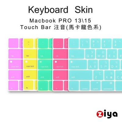 Macbook Pro13/15 Touch Bar 鍵盤膜 注音馬卡龍色