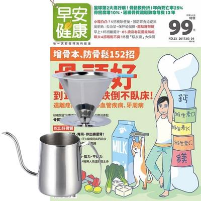 早安健康 (1年12期) 贈 304不鏽鋼手沖咖啡2件組