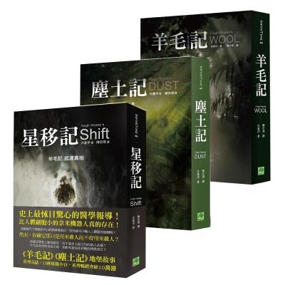 羊毛記系列全三冊套書