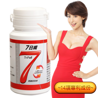 Minibody纖活 7日纖輕巧瓶(20錠/瓶)