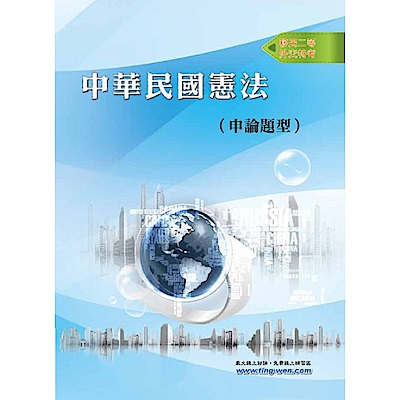 中華民國憲法(申論題型)