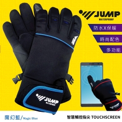 JUMP 將門 配色防水智慧多功能機車手套(S~XL)魔幻藍