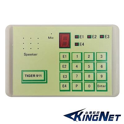 KINGNET 微電腦自動撥號警報器 警報系統 可搭配防盜主機使用 可直接錄音