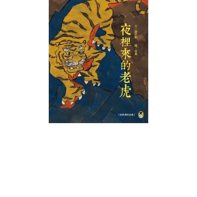 經典傳奇故事:夜裡來的老虎