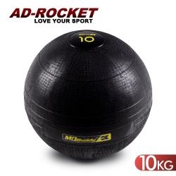 【AD-ROCKET】頂級多功能重量藥球(10kg)