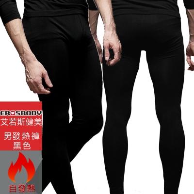 男款日本機能蓄熱保暖發熱褲 黑色 EROSBODY