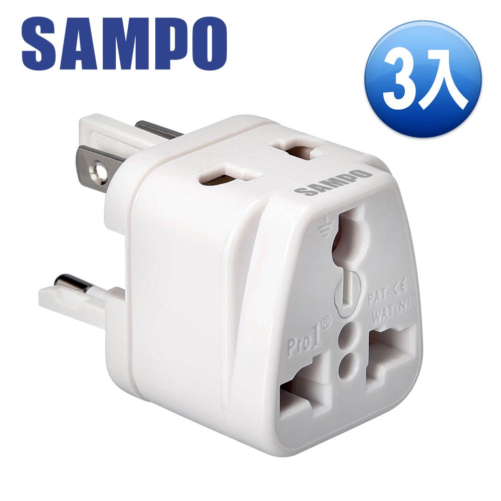SAMPO聲寶《全球通用型》旅行萬用轉接頭-EP-UF1C-超值三入