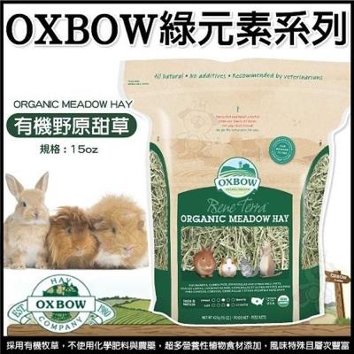 OXBOW牧草《有機野原甜草》15oz (新包裝夾鏈袋口設計)