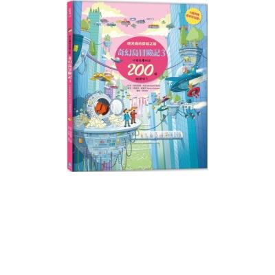 奇幻島冒險記3-時光機的穿越之旅-你有本事找出200個錯誤嗎