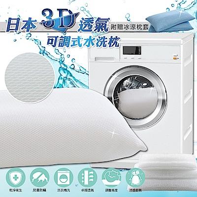 【格藍傢飾】日本3D透氣可調式水洗涼感枕-1入(含細條紋枕套)