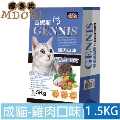 MDOBI摩多比-GENNIS吉妮斯 特級成貓配方 貓飼料1.5KG-雞肉口味
