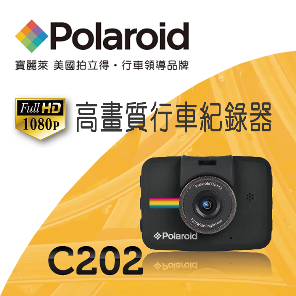 Polaroid 2.0吋 Full HD高畫質行車紀錄器 C202