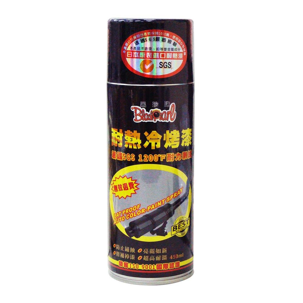 黑珍珠耐熱冷烤漆 (450ml)-急速配
