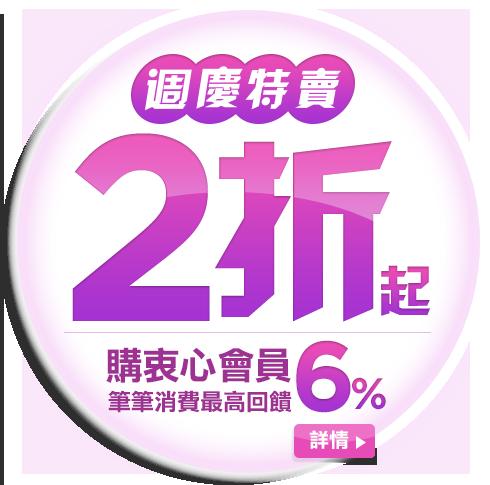 週慶特賣2折起!購衷心會員筆筆消費最高再享6%