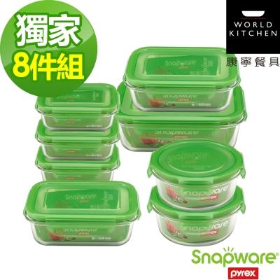 Snapware康寧密扣-Eco-Pure-耐熱玻