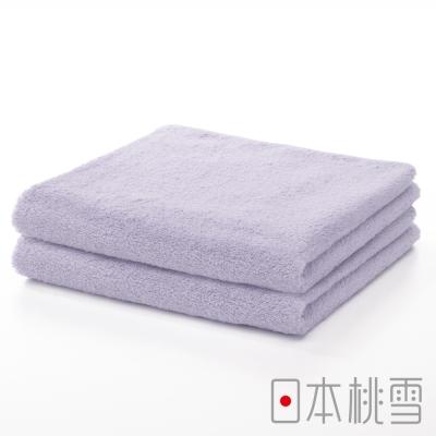 日本桃雪精梳棉飯店毛巾超值兩件組(雪青)