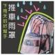 IBIYAYA依比呀呀-推車配件-寵物推車雨罩-S product thumbnail 1