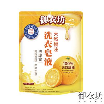御衣坊天然橘油洗衣皂液單包1800ml
